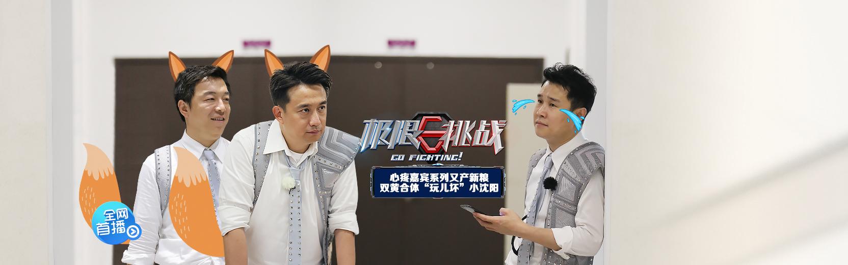 极限挑战中国版第四季