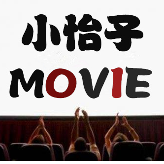 小怡子看电影