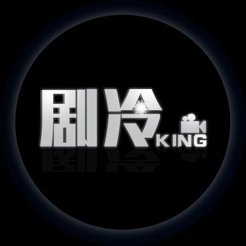 剧冷KING