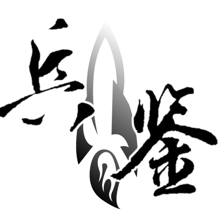UTV兵鉴