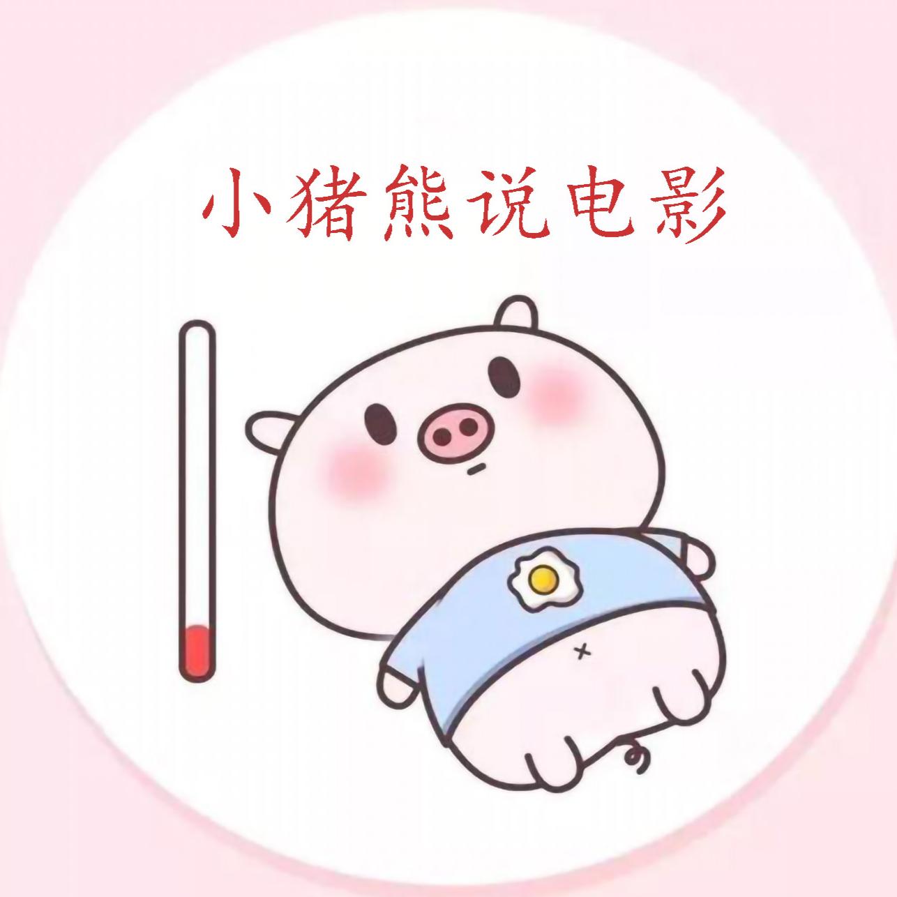 小猪熊故事会