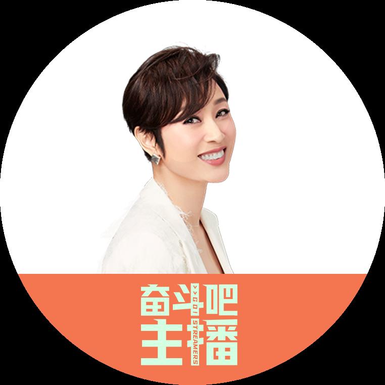 陈法蓉-奋斗吧主播
