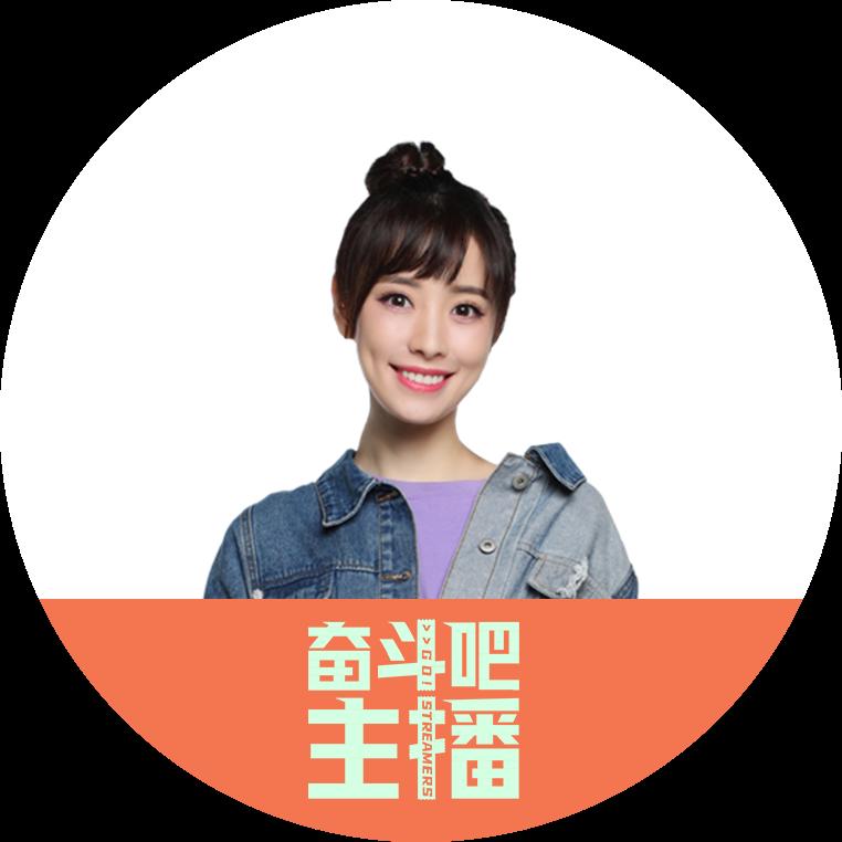 司雯嘉-奋斗吧主播