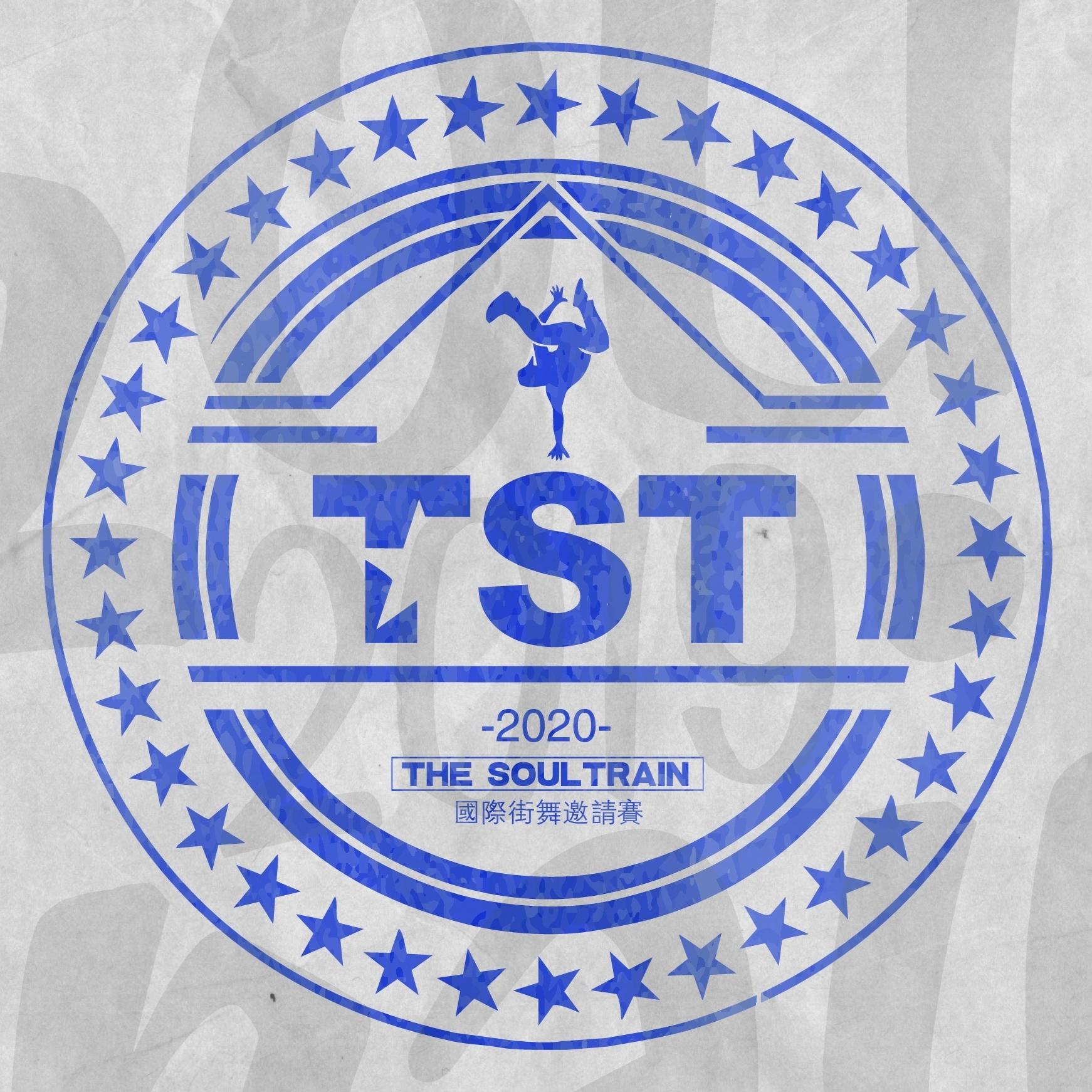 TST国际街舞邀请赛
