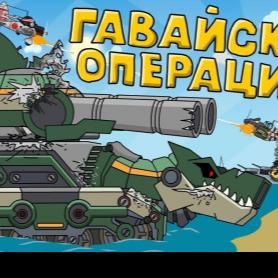 坦克的世界