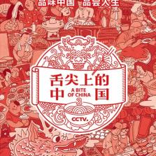 舌尖上的中国666