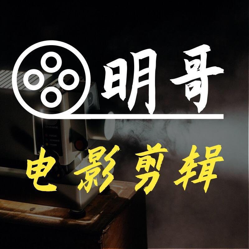 明哥电影剪辑