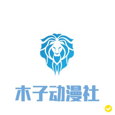 木子动漫社