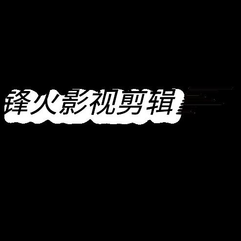 锋火影视剪辑