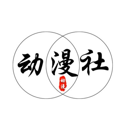 小姬动漫社