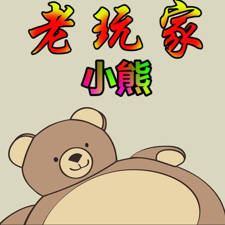 MC老玩家小小熊