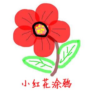 小红花涂鸦