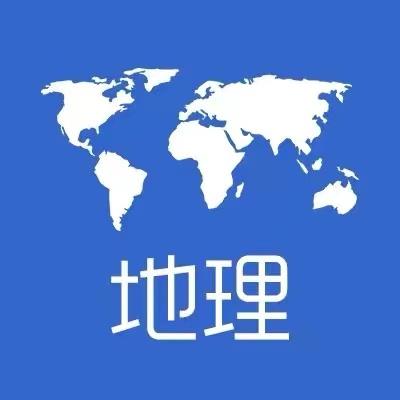 地理学长王小明