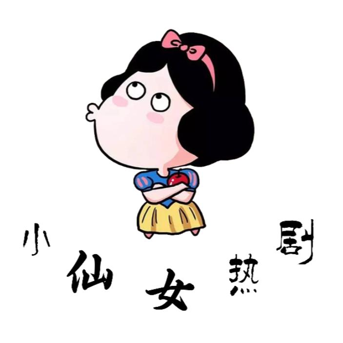小仙女追热剧吖