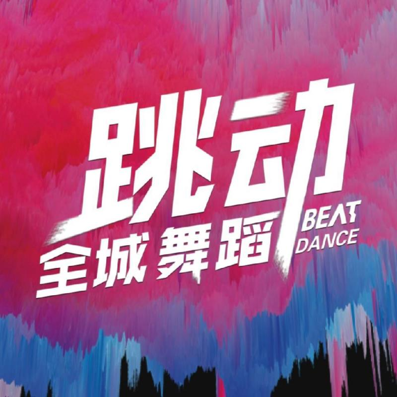 跳动全城舞蹈beat