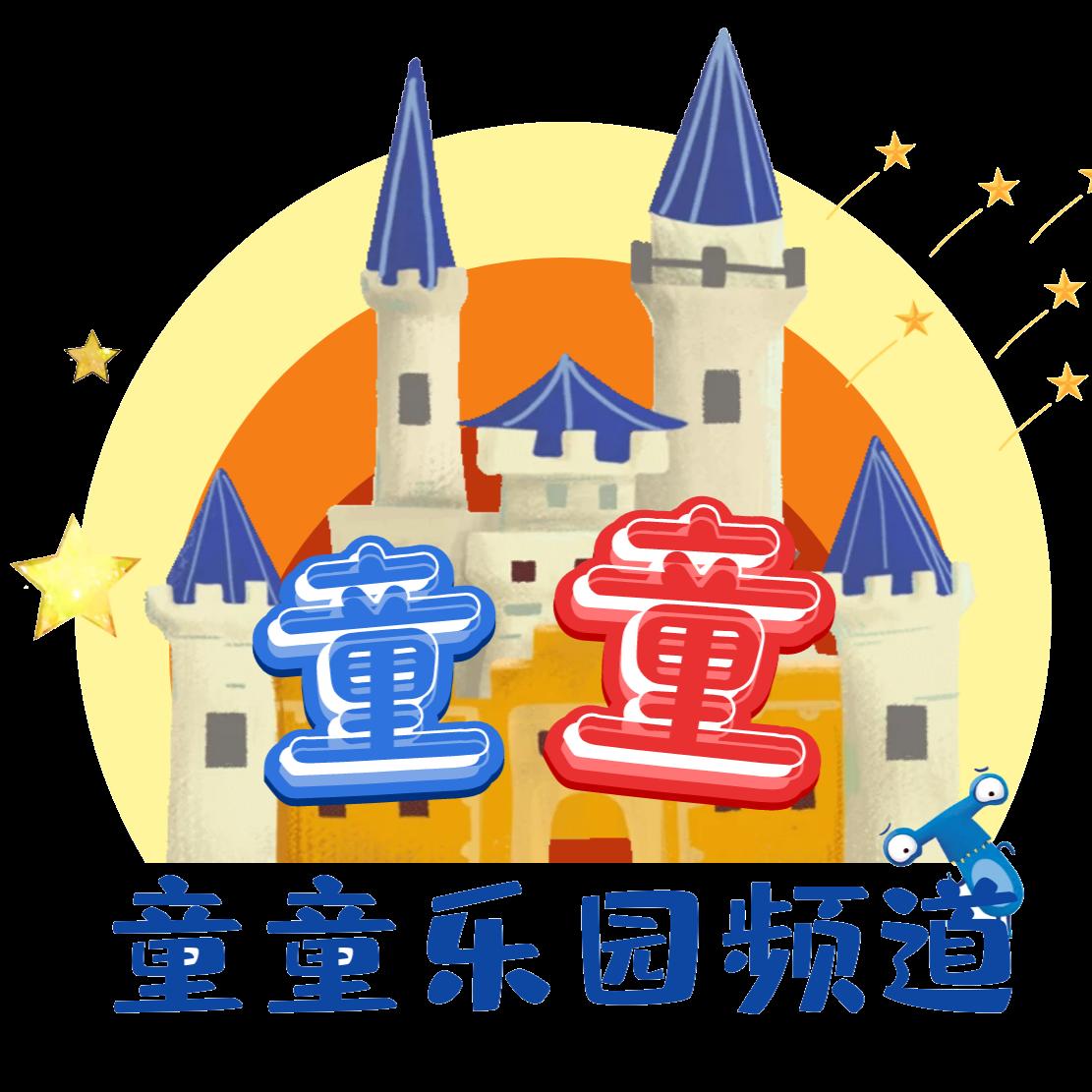 童童乐园频道