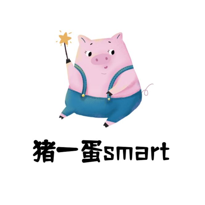 猪一蛋smart