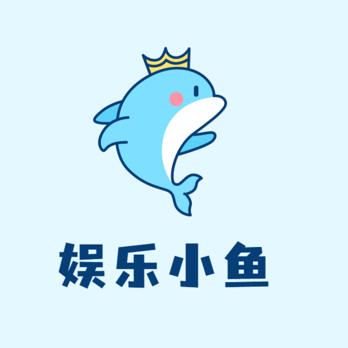 娱乐小鱼吖