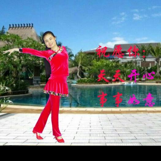 开心如意广场舞2