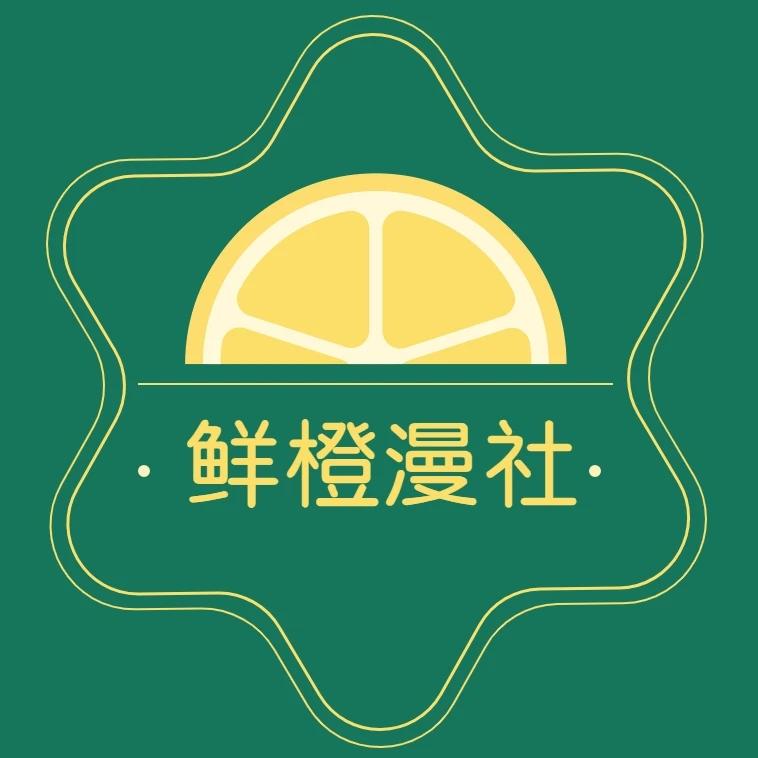 鲜橙子漫社