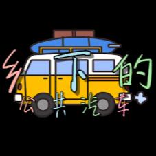 乡下的公共汽车