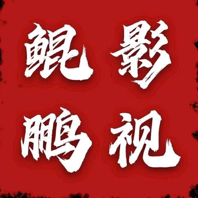 鲲鹏影视剪辑a