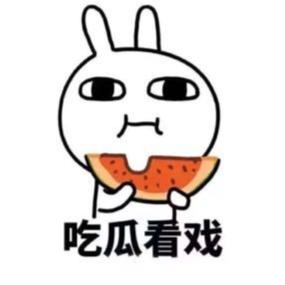 璐璐爱吃瓜