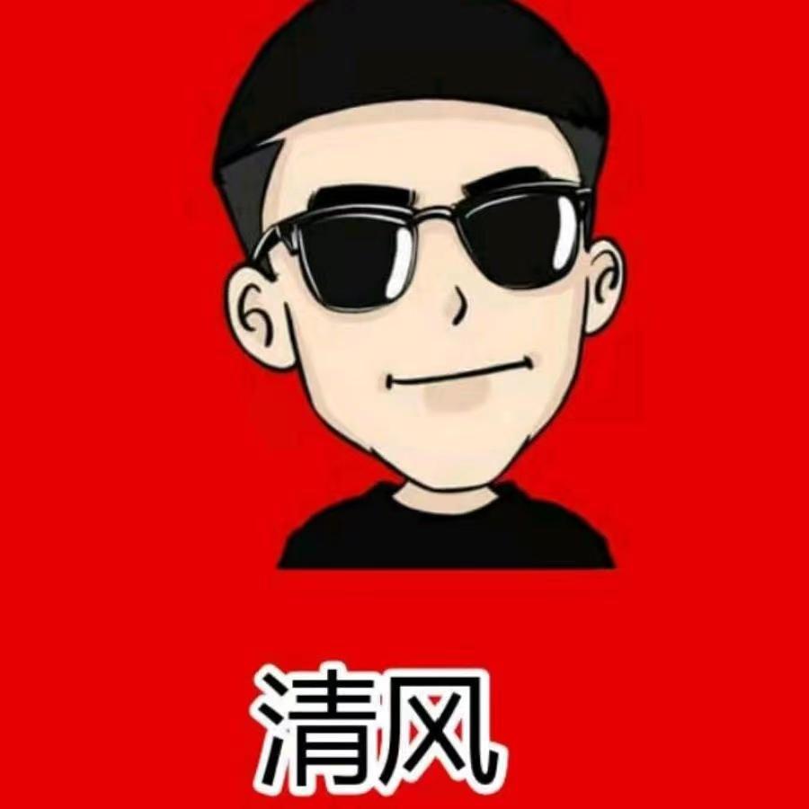 清风影视剪辑a