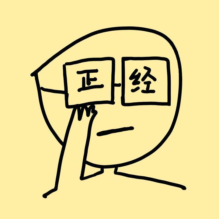 正经_冷知识