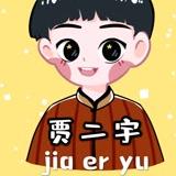 贾二宇记忆童年