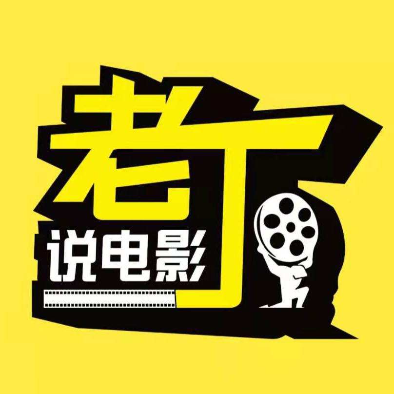 老丁说电影