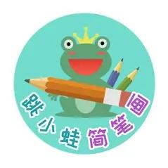 跳小蛙简笔画
