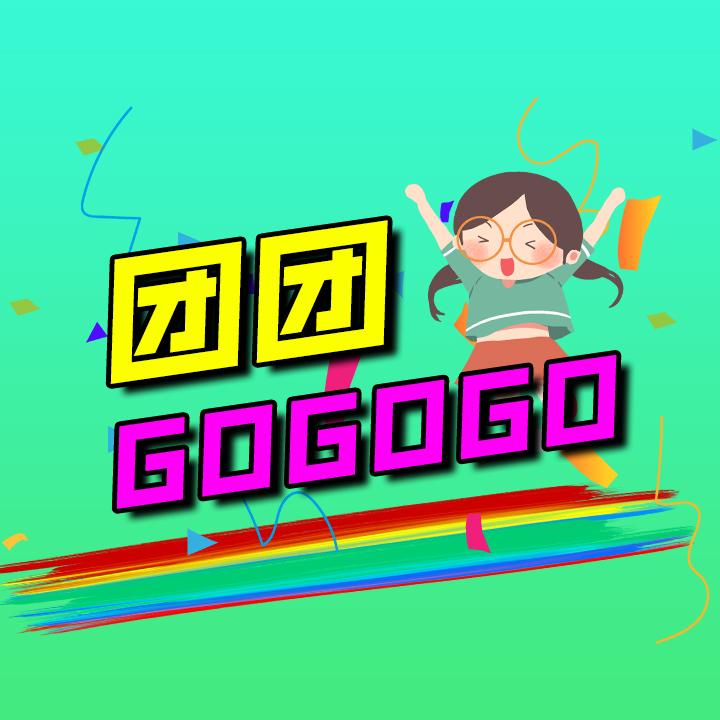 团团GOGOGO
