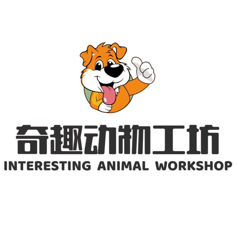 奇趣动物工坊