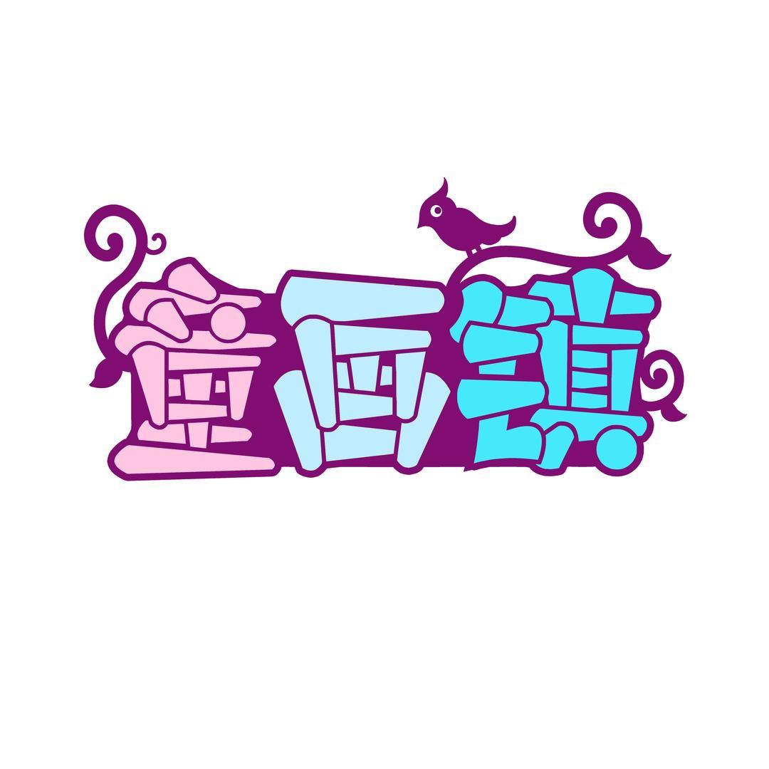 童画镇DG