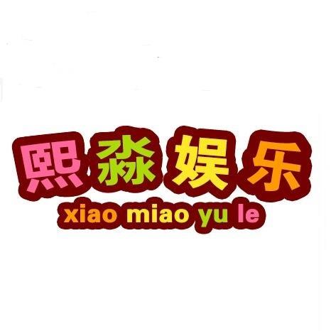 熙淼娱乐新频道