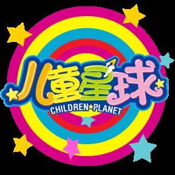 儿童星球频道