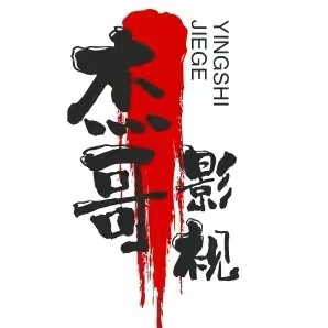 杰哥影视_