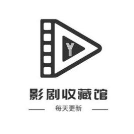 影剧收藏馆V